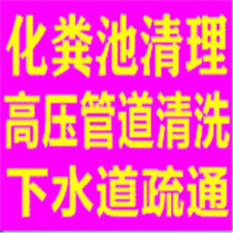 广州天河附近疏通管道服务周到