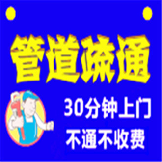 广州天河附近疏通下水道