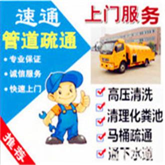广州天河天河公园下水道疏通电话