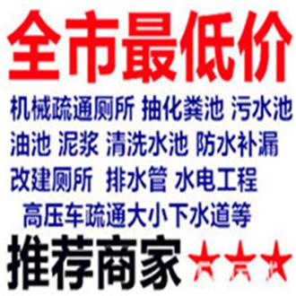 广州市天河区疏通厕所清疏下水道【广州疏通/清理】