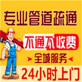 广州天河区疏通下水道24小时服务